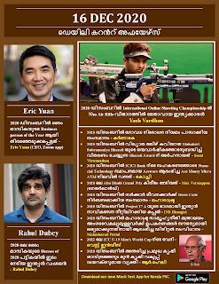 Daily Malayalam Current Affairs 16 Dec 2020