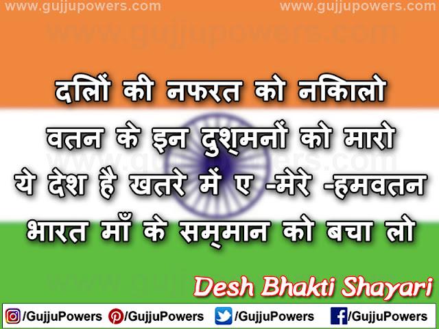 26 january shayari hindi mai