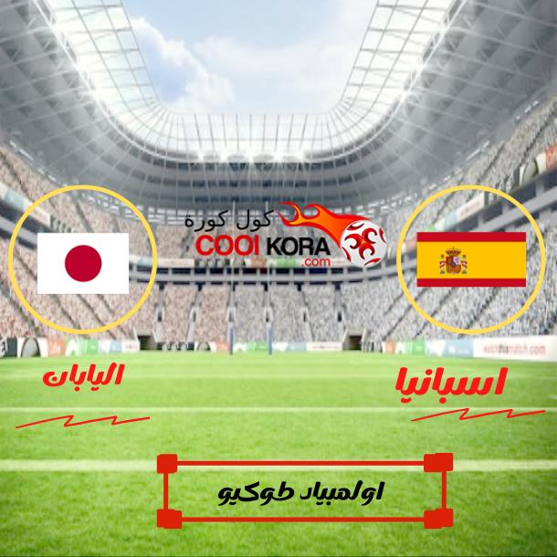 تقرير مباراة اليابان أمام إسبانيا