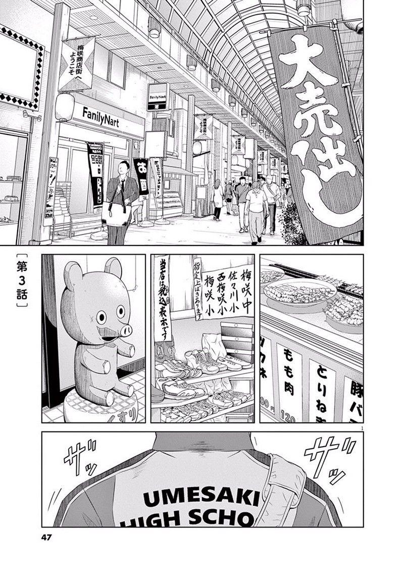 Saotome girl, Hitakakusu-ตอนที่ 3