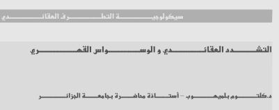 التشدد العقائدي و الوسواس القهري pdf