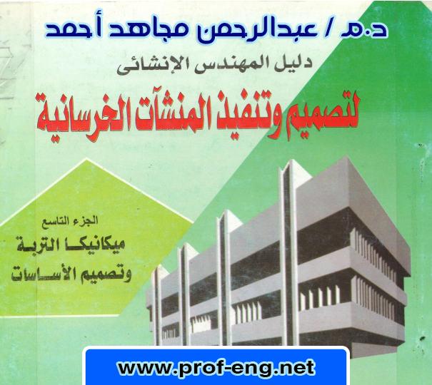 كتاب ميكانيكا التربة وتصميم الأساسات للدكتور عبدالرحمن مجاهد أحمد
