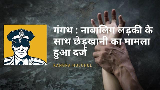 गंगथ  नाबालिग लड़की के साथ छेड़खानी का मामला हुआदर्ज
