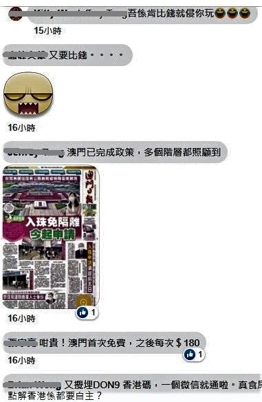 大灣區_惠陽: 健康碼_心情不好