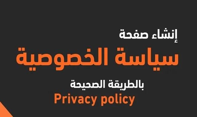 كيفية إنشاء صفحة سياسة الخصوصية لمدونات بلوجر