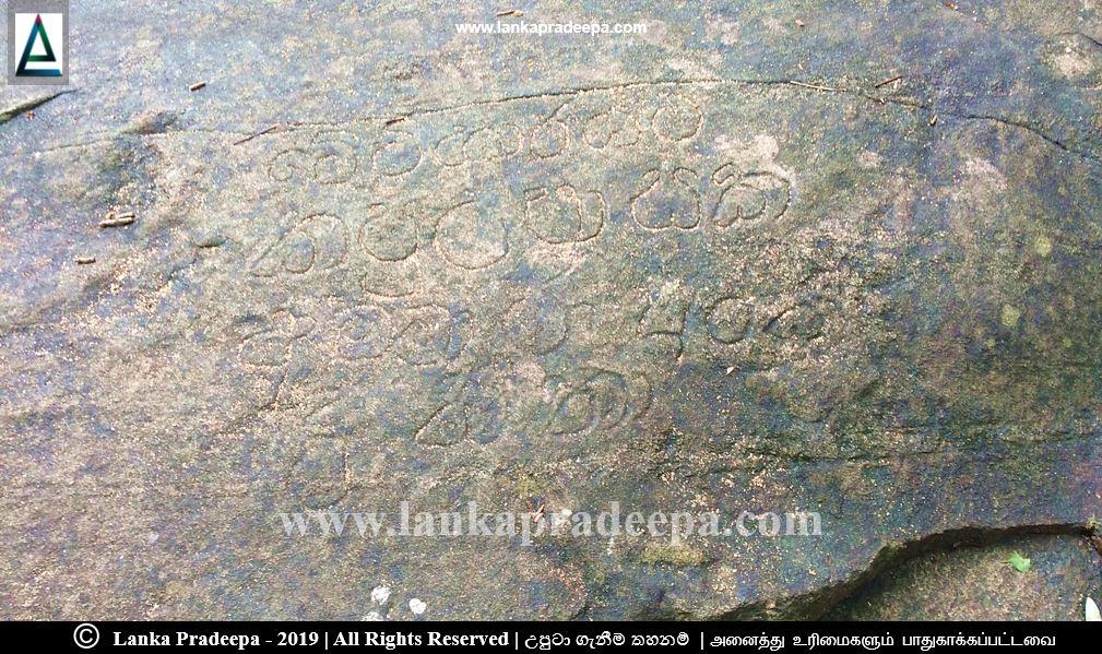 An inscription at Kudumirissa temple