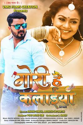 Gori Hai Kalaiya Bhojpuri Movie Star casts, News, Wallpapers, Songs & Videos