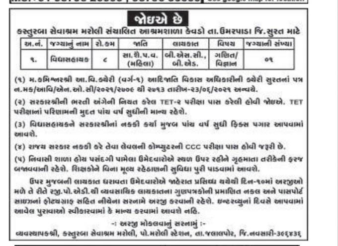 Kevdo Ashram Shala Vidhyasahayak Recruitment 2021