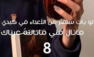 رواية لو بات سهم من الاعداء في كبدي الفصل الثامن 8 - سـارا بنت محمد