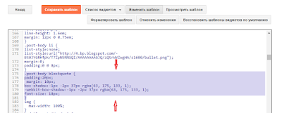 Стиль CSS блока рамки с цветовой тенью в шаблоне блога блоггер