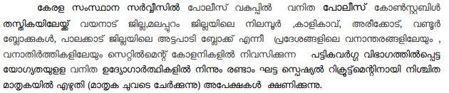 Kerala PSC Police Constable & Women Police Constable Vacancy 2020.