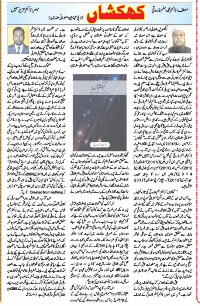 تبصرہ کہکشاں مصنف ڈاکٹر محمد اسلم فاروقی