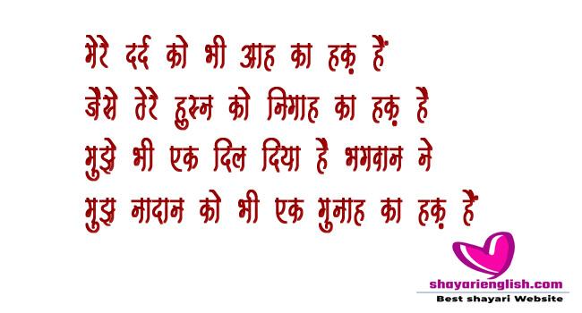 URDU POETRY IN ENGLISH AND HINDI | URDU SHAYARI IN ENGLISH AND HINDI