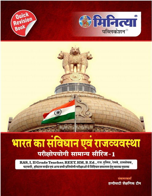 Indian Constitution and Polity By Minityan : For UPSC Exam Hindi PDF Book