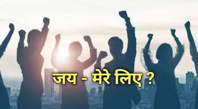 जय - मेरे लिए । Victory for me - click Bible