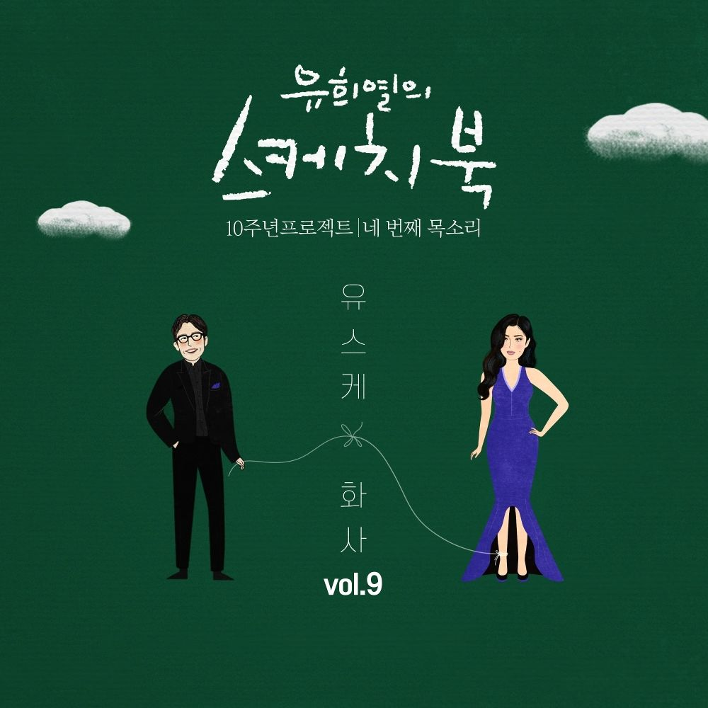"""Hwa Sa  – When You Come to My Heart (from """"You Hee yul's Sketchbook 10th Anniversary Project : 4th Voice 'Sketchbook X Hwa Sa', Vol. 8"""") – Single"""