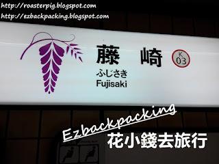 福岡地鐵藤崎站