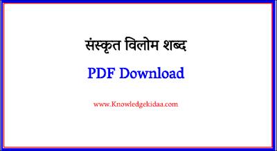संस्कृत विलोम शब्द PDF Download | Sanskrit grammar |