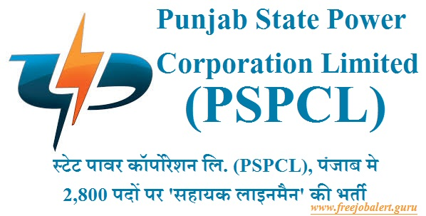 Punjab State Power Corporation Limited, PSPCL, 10th, Assistant Lineman, Lineman, Punjab, Bijli Vibhag Recruitment, Latest Jobs, Hot Jobs, pspcl logo