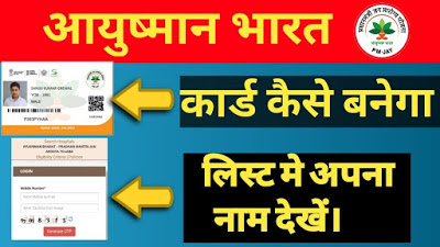 How To Check name In PMJY Yojana