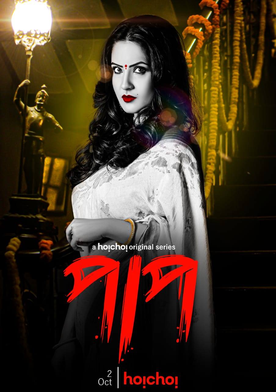 Paap (2019) S01 Hindi Complete Web Series 720p HDRip 1GB