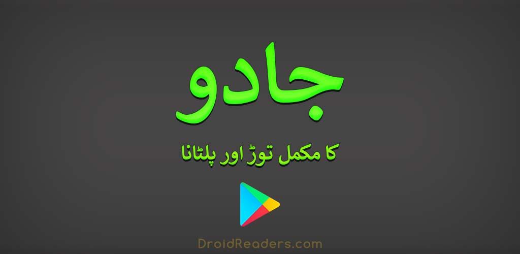 Jadoo ka Ilaj Kitab-ul-wazaif - Free Android App