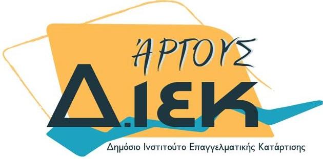 Προτάσεις για νέες γεωπονικές ειδικότητες στο Δ.ΙΕΚ Άργους