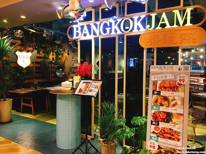 Food in Taipei,Xinyi District,BangkokJam fashion Thai cuisine(ATT4FUN shop)