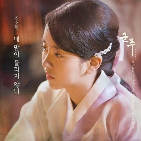 Lyric : Kim So Hyun (김소현) - I Can't Hear My Heart (내 맘이 들리지 않니) (OST. Ruler: Master Of The Mask)