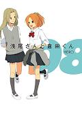Asao-san to Kurata-kun