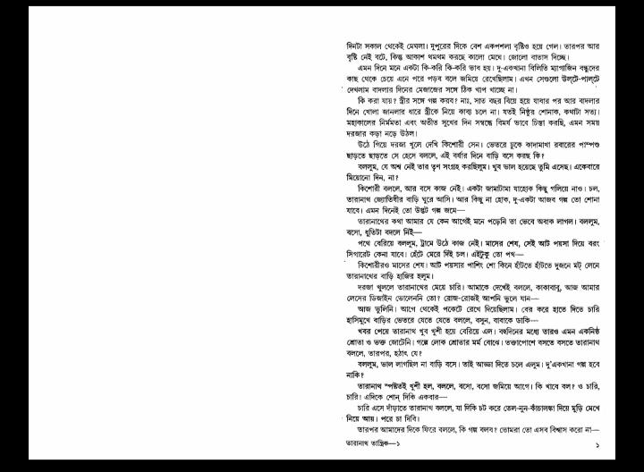 তারানাথ তান্ত্রিক pdf, তারানাথ তান্ত্রিক পিডিএফ ডাউনলোড, তারানাথ তান্ত্রিক পিডিএফ, তারানাথ তান্ত্রিক pdf download,