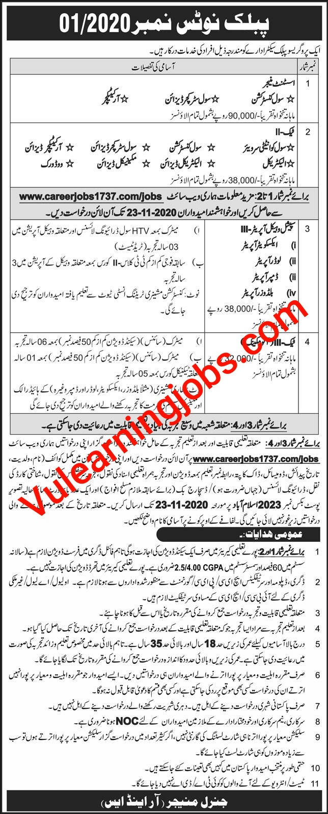 Public Notice 01/2020 Jobs 2020 For Assistant Manager, Tech II & Other Latest