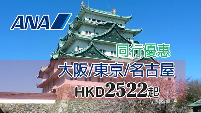 【同行優惠】ANA 全日空,香港飛 東京、大阪、名古屋 來回機票 $2522起+包46kg行李!