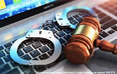 Аргентинский хакер получил 2 года тюрьмы за кражу 500 ETH