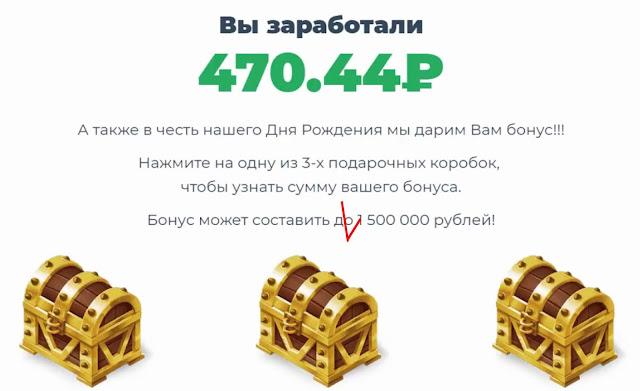 Получить бонус акции