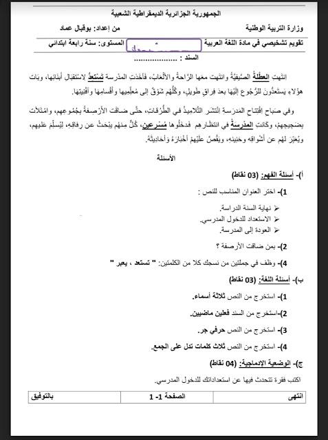 تقويم تشخيصي في اللغة العربية للسنة الرابعة ابتدائي الجيل الثاني