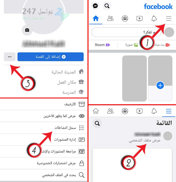 حذف فيديو من سجل watch من الفيس بوك من الموبايل