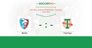Велес – Торпедо Москва  смотреть онлайн бесплатно 21 августа 2019 прямая трансляция в 18:00 МСК.