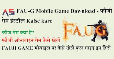 FAUG Mobile Game Download - फौजी गेम इंस्टॉल Kaise kare