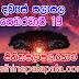 Lagna Palapala Ada Dawase  | ලග්න පලාපල | Sathiye Lagna Palapala 2019 | 2019-02-19