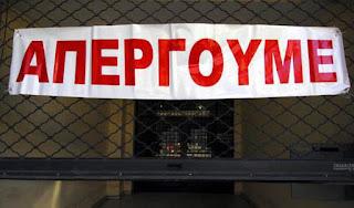 ΄ΕΝΟΤΗΤΑ – ΣΥΣΠΕΙΡΩΣΗ΄΄Συλλόγου εργαζομένων ΟΤΑ Ν.Ιωαννίνων:Απεργούμε … Πέμπτη 26 Νοεμβρίου