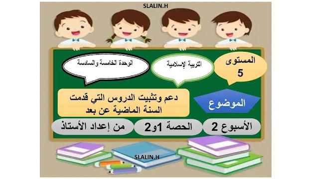المستوى الخامس دعم عام في التربية الإسلامية