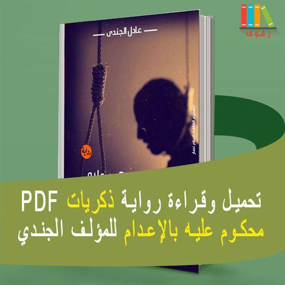 تحميل وقراءة رواية ذكريات محكوم عليه بالإعدام مع الملخص pdf