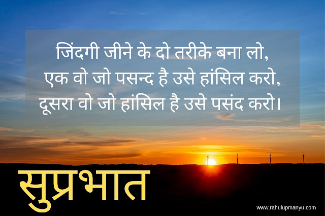 Good Morning Messages in Hindi | Good Morning Images in Hindi