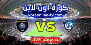مشاهدة مباراة الهلال والتعاون بث مباشر كورة اون لاين 23-05-2021 الدوري السعودي
