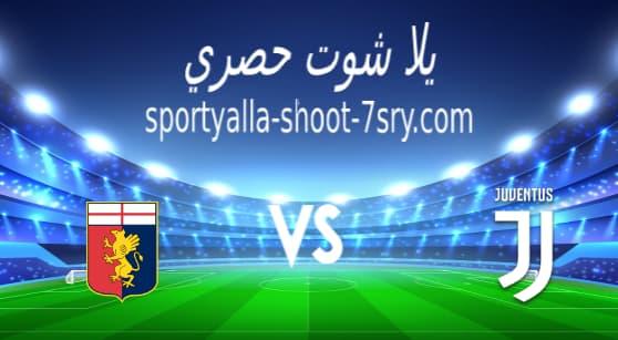 مشاهدة مباراة يوفنتوس وجنوي بث مباشر اليوم 11-4-2021 الدوري الإيطالي