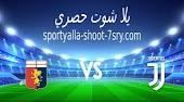 نتيجة مباراة يوفنتوس وجنوي اليوم 11-4-2021 الدوري الإيطالي