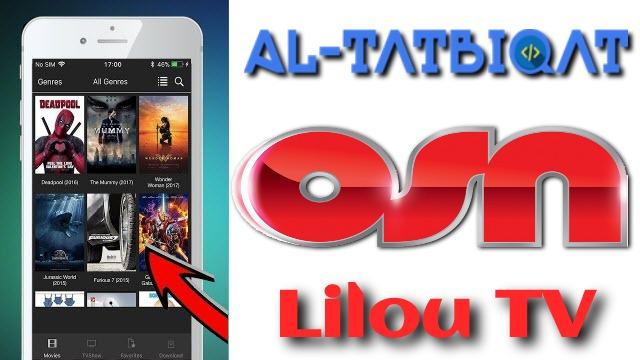 تحميل تطبيق Lilou TV لمشاهدة قنوات OSN 2020