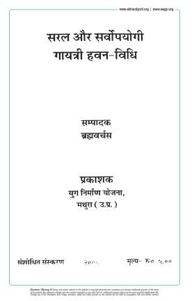 havan vidhi pdf