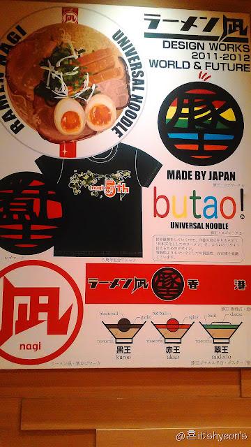 Merchandise; Ramen Nagi; Robinsons Place Manila; Getaway to Manila; Philippines
